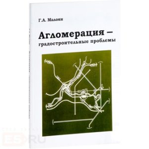 Агломерация - градостроительные проблемы