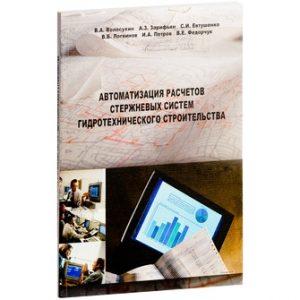Автоматизация расчетов стержневых систем гидротехнического строительства. 2-е издание
