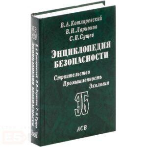 Энциклопедия безопасности. Строительство, промышленность, экология. В 3 томах. Том 2. Законы поражения. Прочность и динамика сооружений