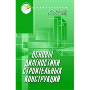 Основы диагностики строительных конструкций