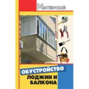 Обустройство лоджии и балкона