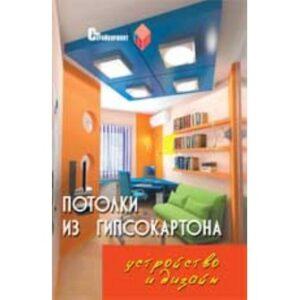 Потолки из гипсокартона. Устройство и дизайн. Издание 6
