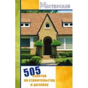 505 советов по строительству и дизайну. 2-е издание