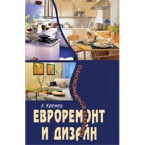 Евроремонт и дизайн однокомнатной квартиры