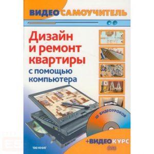 Видеосамоучитель. Дизайн и ремонт квартиры с помощью компьютера (+CD)