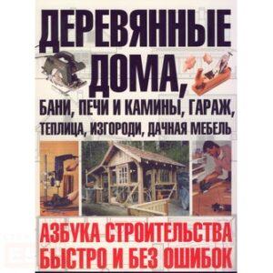 Деревянные дома, бани, печи и камины, гараж, теплица, изгороди, дачная мебель