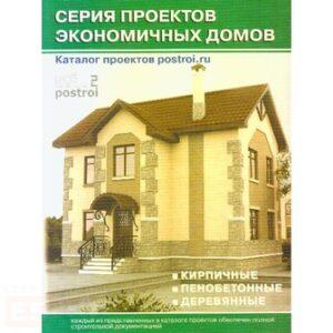 Серия проектов экономичных домов