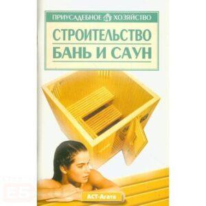 ПриусадХоз-во(АСТ/Сталкер) Строительство бань и саун (Орлова М.О.)