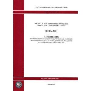 Изменения, которые вносятся в государственные сметные нормативы. ФЕРп 81-05-2001-И3