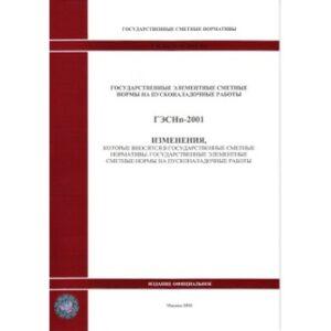 Изменения, которые вносятся в государственные сметные нормативы. ГЭСНп 81-05-2001-И3