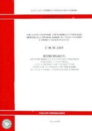 Изменения, которые вносятся в государственные сметные нормативы. ГЭСН 81-02-2001-И7