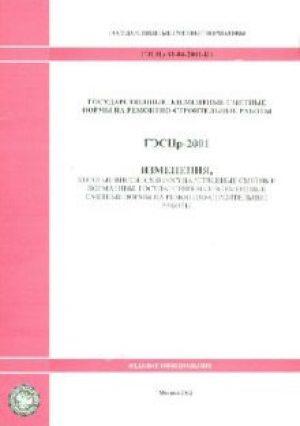 Изменения, которые вносятся в государственные сметные нормативы. ГЭСНр 81-04-2001-И4