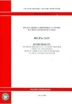 Изменения, которые вносятся в государственные сметные нормативы. ФЕРм 81-03-2001-И4