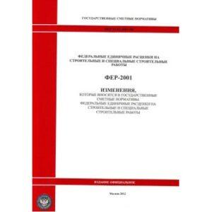 Изменения, которые вносятся в государственные сметные нормативы. ФЕР 81-02-2001-И6