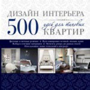 Дизайн интерьера. 500 идей для типовых квартир