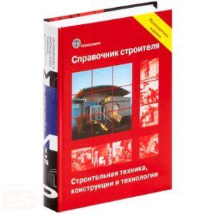 Справочник строителя. Строительная техника, конструкции и технологии. Издание 2