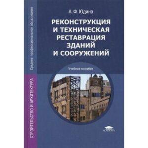 Реконструкция и техническая реставрация зданий и сооружений. Учебное пособие
