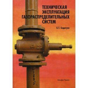 Техническая эксплуатация газораспределительных систем