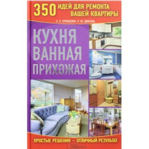 Кухня. Ванная. Прихожая. 350 идей для ремонта вашей квартиры