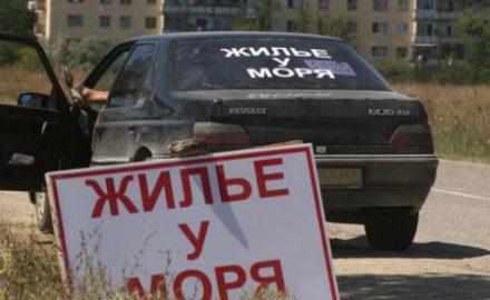 Жилье в Крыму взлетело в цене