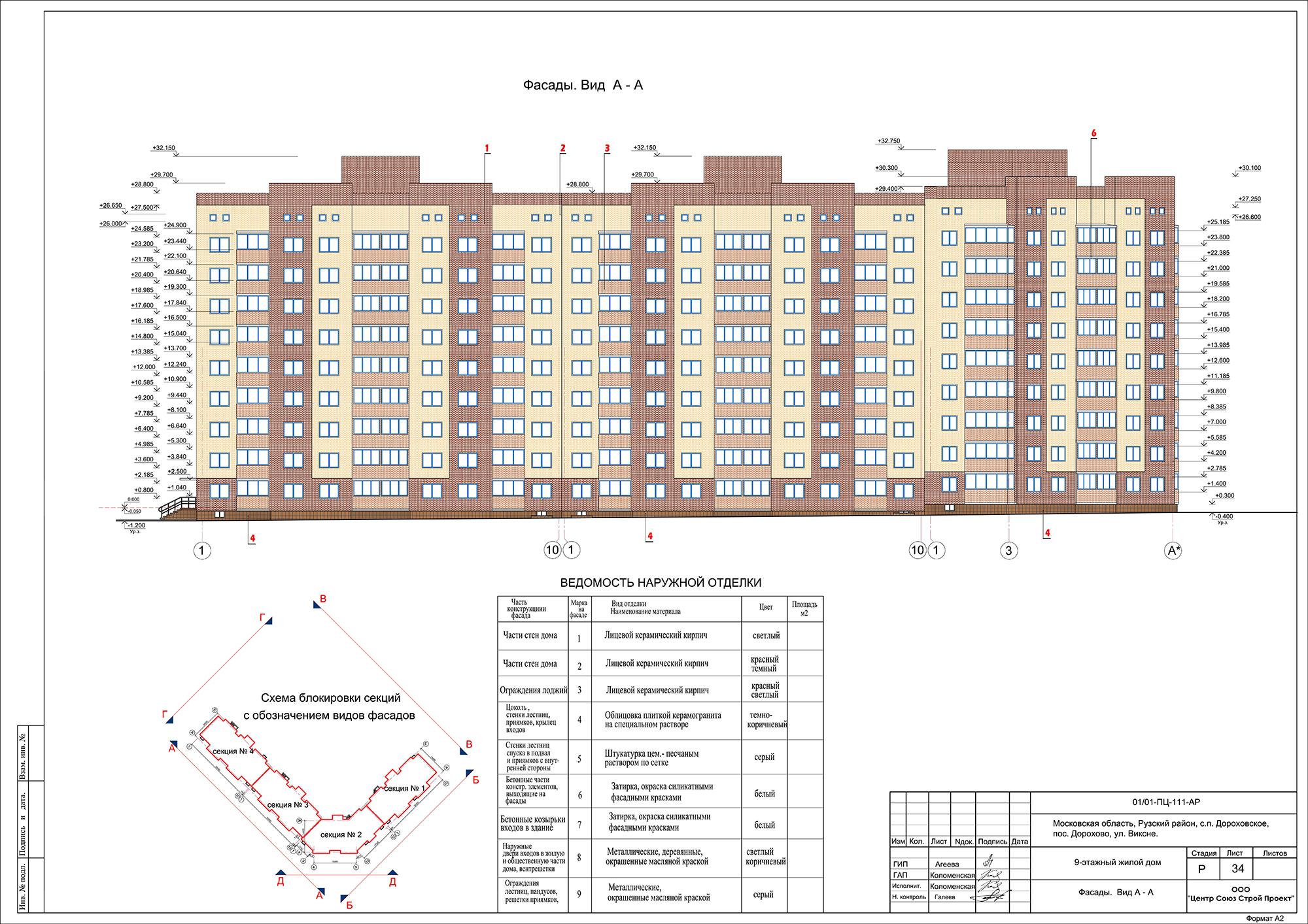 Проект девятиэтажного дома.